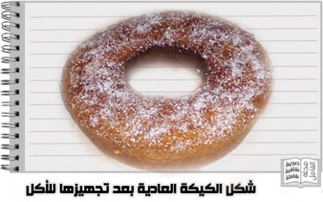 شكل الكيكة العادية بعد تجهيزها للأكل