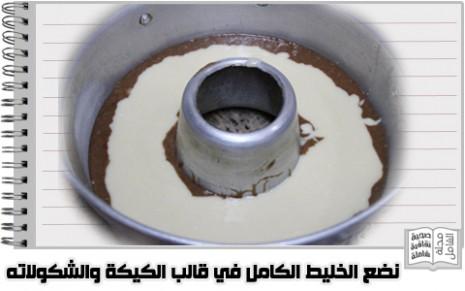 نضع الخليط الكامل في قالب الكيكة والشكولاته