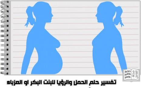 تفسير حلم الحمل والرؤيا للبنت البكر او العزباء