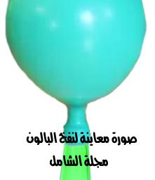 معاينة نفخ البالونة