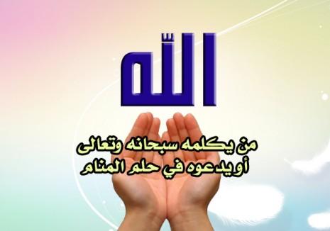 من يكلم الله عز وجل في حلم المنام