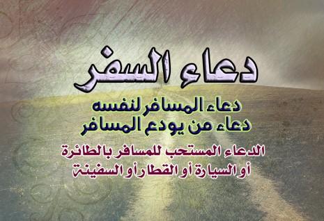 دعاء السفر بالطائرة أو السيارة مكتوب بالعربي كامل