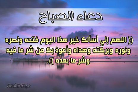 morning doaa photo دعاء الصباحي لكل يوم اللهم نسألك الخير