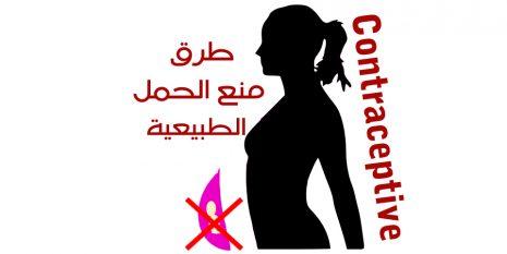 Contraceptive طرق منع الحمل الطبيعية