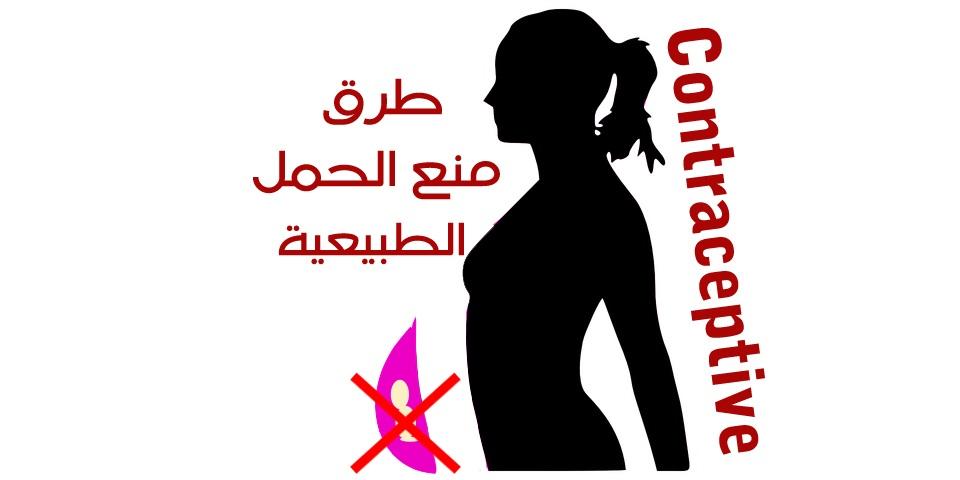 طرق منع الحمل طبيعيا وافضل وسائل منع الحمل الطبية المجربة