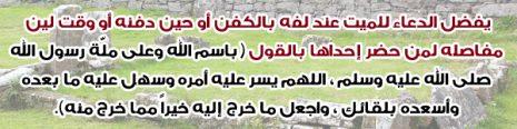 الدعاء الأفضل قبل دفن الميت في القبر