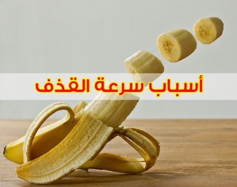 اسباب سرعة القذف premature ejaculation causes